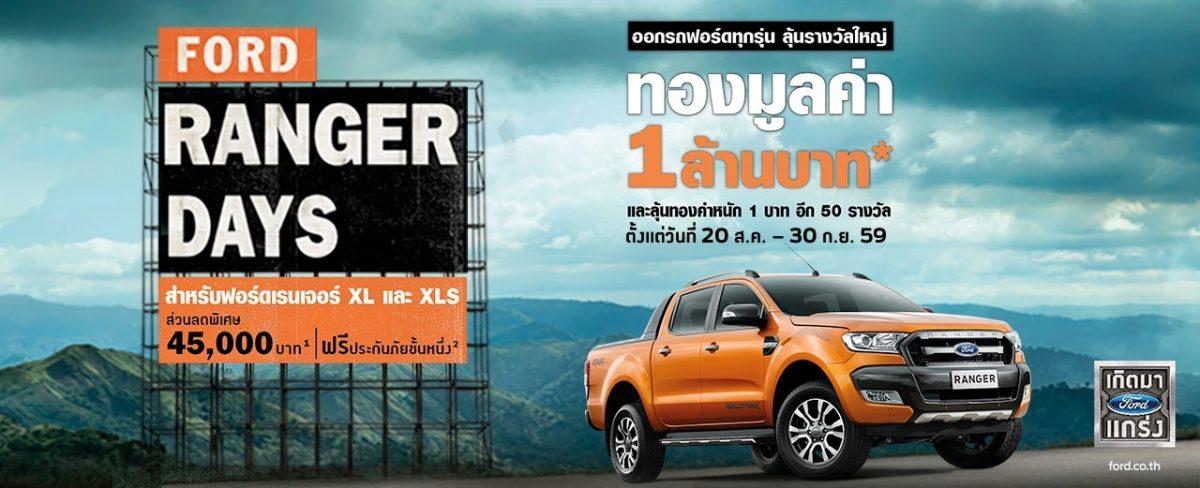 ฟอร์ดประเทศไทยจัดแคมเปญ Ford Ranger Days ออกรถฟอร์ดทุกรุ่น ลุ้นทองคำมูลค่า 1 ล้านบาท